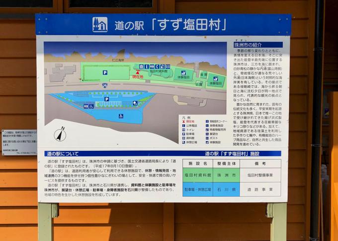 「道の駅 すず塩田村」は仁江海岸に隣接し、塩田村資料館と体験塩田を併設