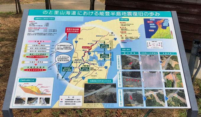 のと里山海道における能登半島地震復旧のあゆみ