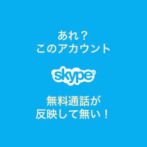 なぜSkype無料通話が反映していないの?Office365 Soloトラブル解決