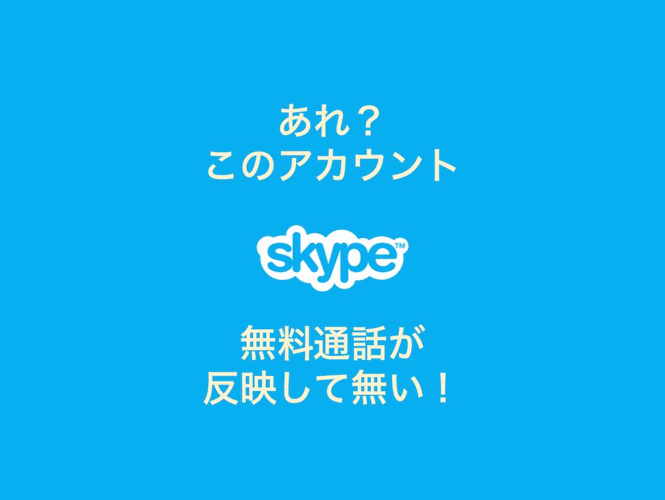 Skype無料通話がアカウントに反映していない