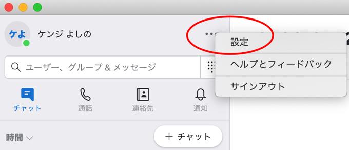 Skypeアプリから「設定」を開く