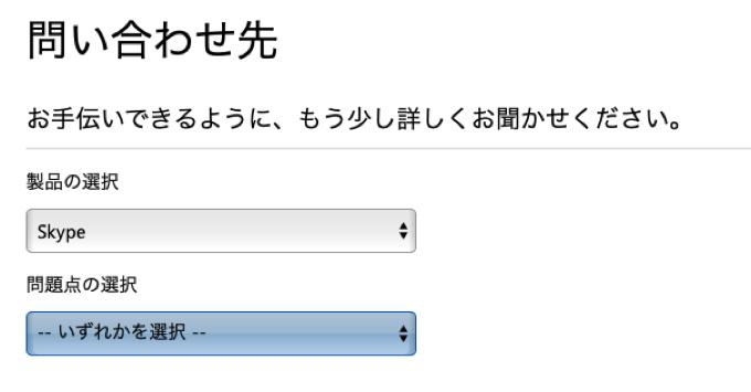 「お問い合わせ先」画面