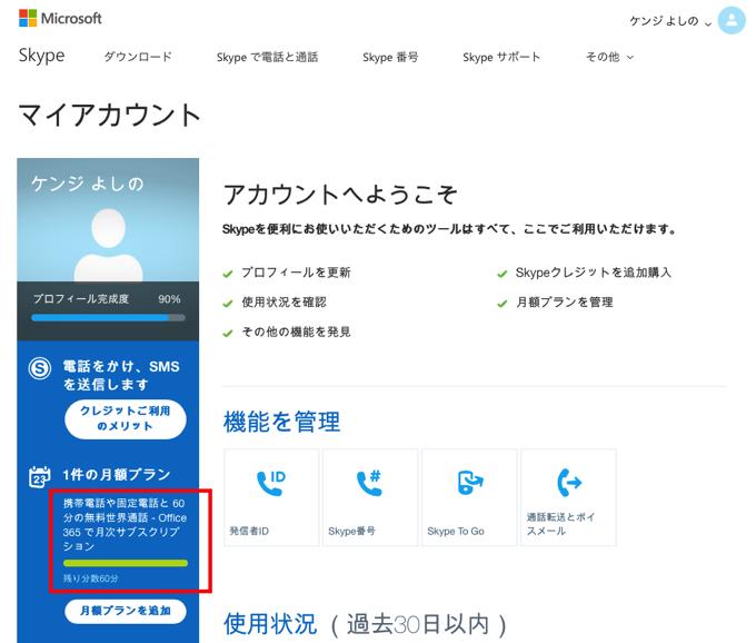Skype無料通話が反映している