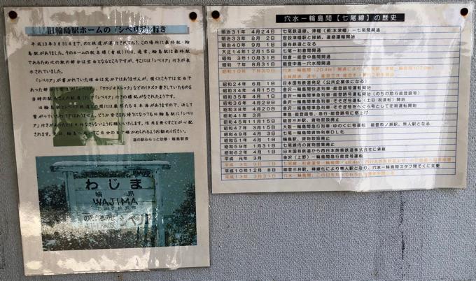 「輪島」の駅名標には「シベリア」行きについての説明