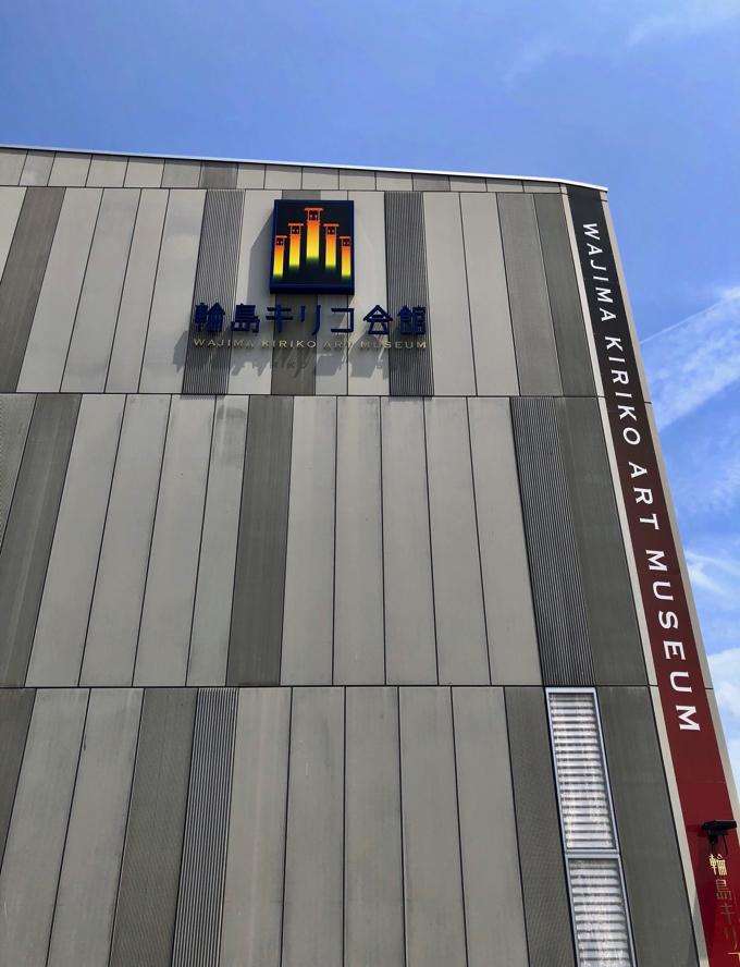 輪島キリコ会館の外観