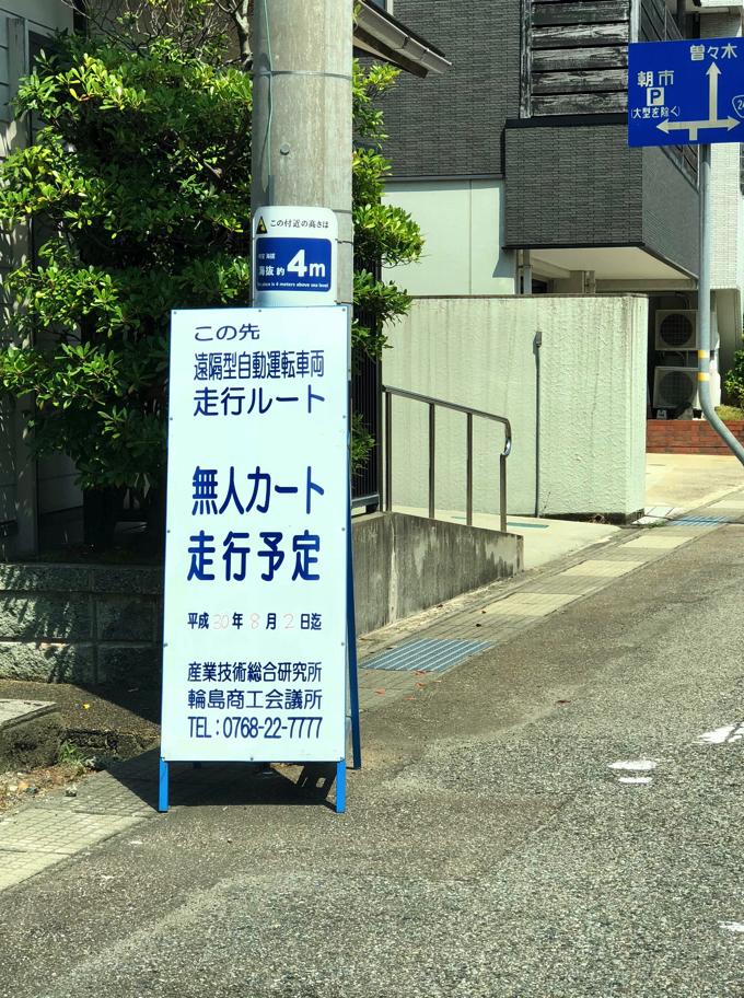 輪島で無人カート走行の実証実験