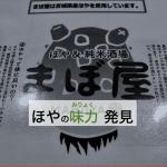 ホヤの魅力(味力)を発見。仙台の夜をホヤ専門料理で堪能