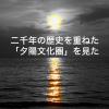 【夕陽文化圏が照らす二千年の社・日本海】能登半島一日で一周