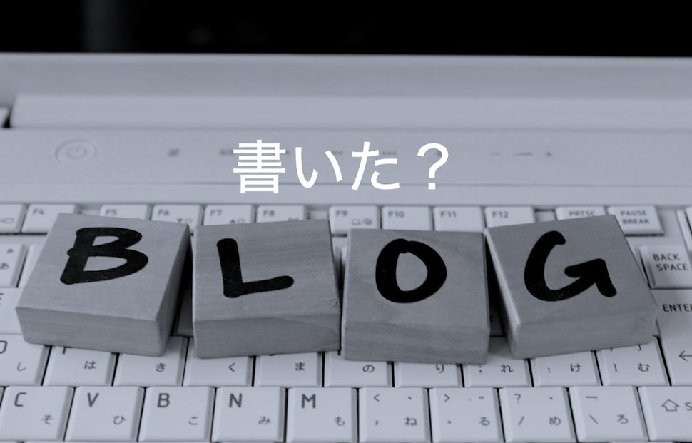 ブログ書いてる?