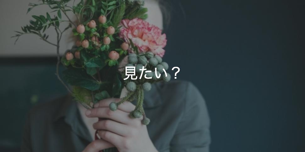 秘すれば花なり