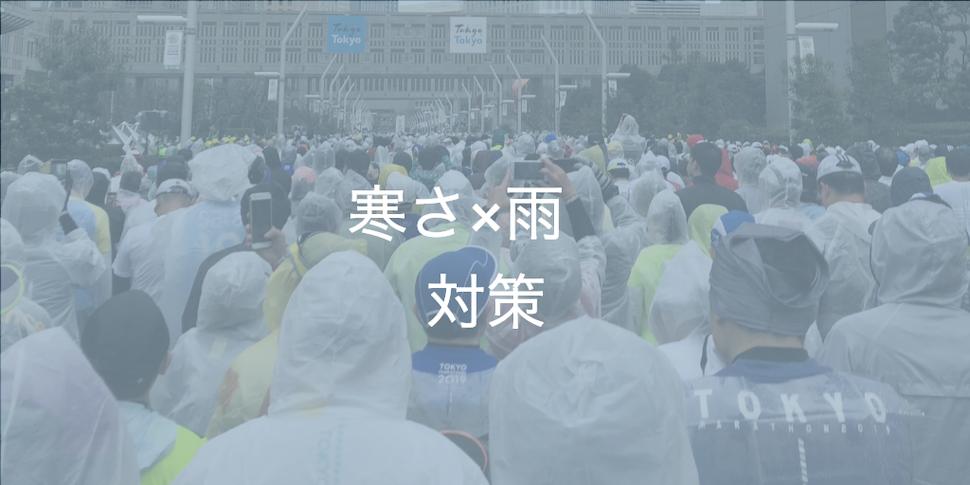 東京マラソン2019寒さと雨を対策して完走