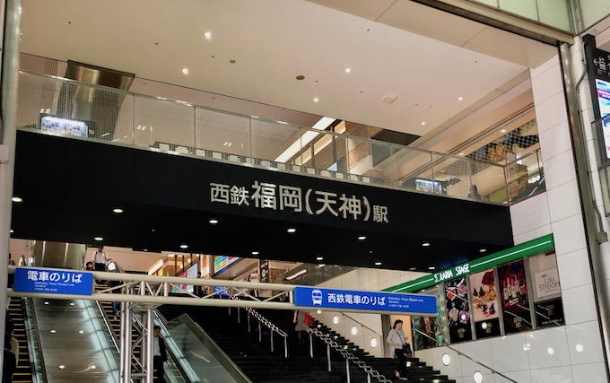 西鉄福岡(天神)駅