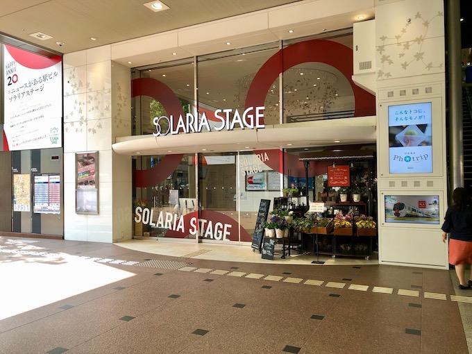 SOLARIA STAGEの入口