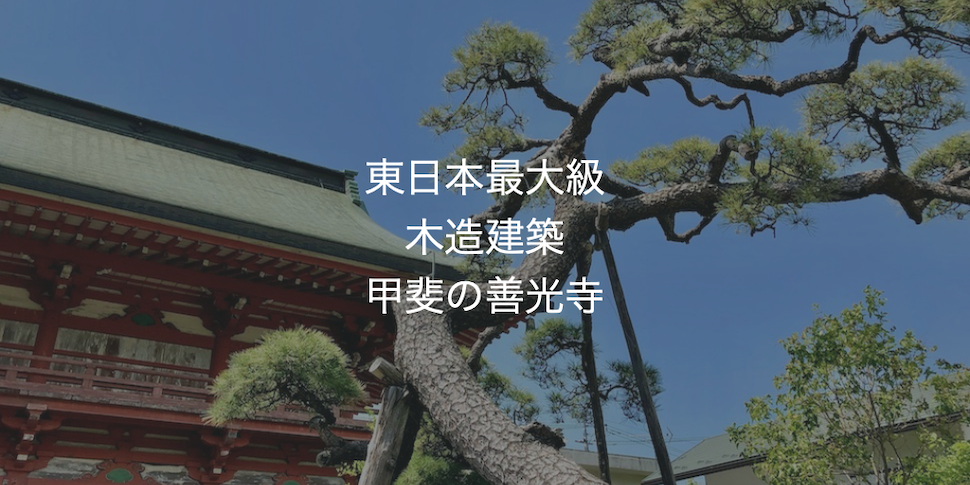 東日本最大級の木造建築である甲斐善光寺