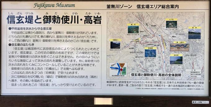 やまなしの歴史文化公園「信玄堤」