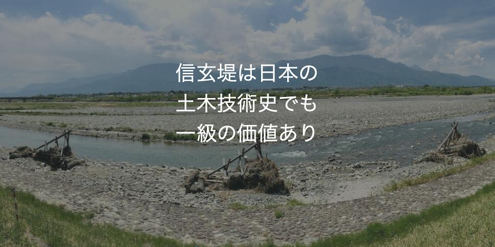 信玄堤は日本の土木技術史でも一級の価値あり