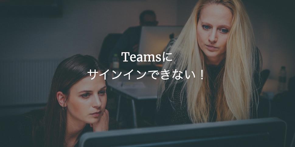 Microsoft Teamsにサインインできない!