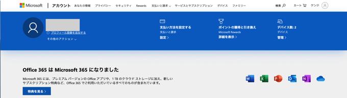 Microsoftアカウント画面