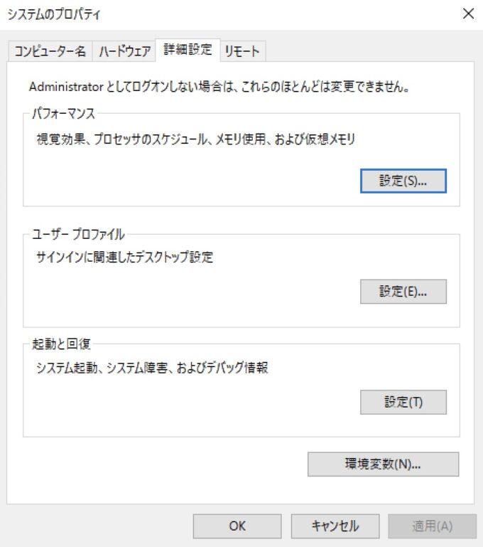 Windowsシステムのプロパティ