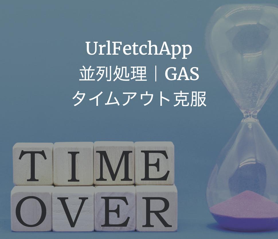 UrlFetchApp並列処理|GASタイムアウト克服