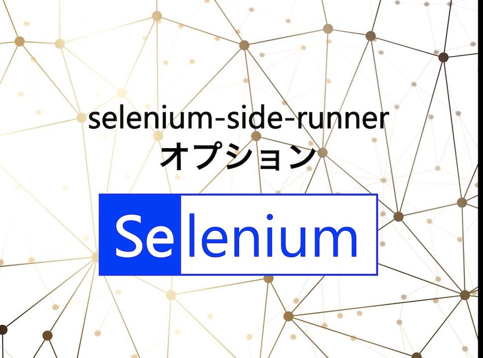 selenium-side-runnerオプション一覧